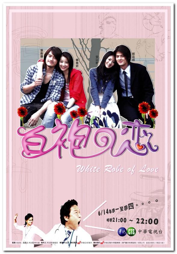 Xem Phim Tinh Yeu Blouse Trang 50